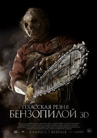 ��������� ����� ���������� 3D / Texas Chainsaw 3D