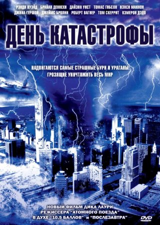 День катастрофы / Category 6: Day of Destruction