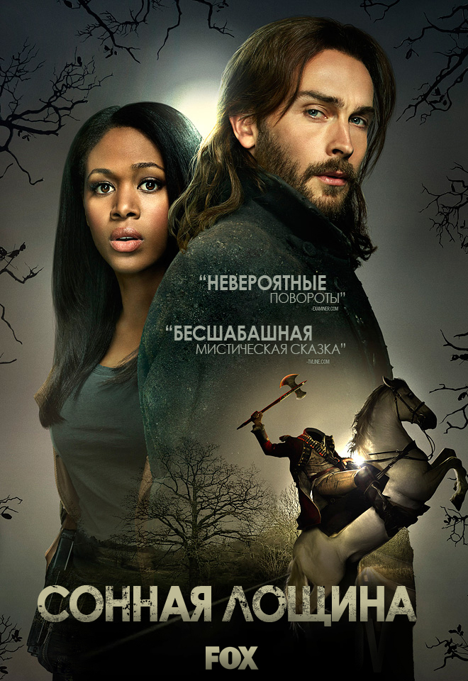 Сонная Лощина / Sleepy Hollow (1 сезон)