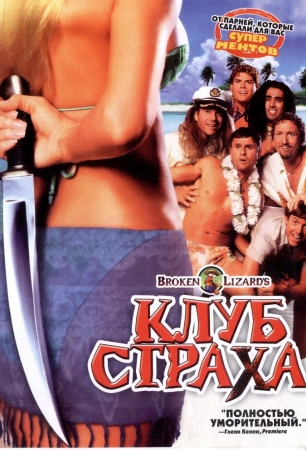 ���� ������ / Club Dread